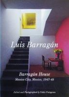 世界現代住宅全集 02 ルイス・バラガン バラガン自邸