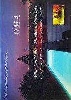 世界現代住宅全集 03 OMA ヴィラ・ダラヴァ/ボルドーの家