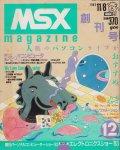 MSXマガジン創刊号 1983年11月8日