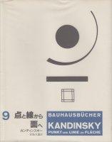 点と線から面へ バウハウス叢書9