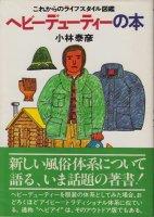 ヘビーデューティーの本 これからのライフスタイル図鑑