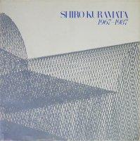倉俣史朗 SHIRO KURAMATA 1967-1987 献呈サイン入り