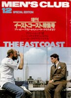 MEN'S CLUB メンズクラブ 226 増刊イーストコースト特集号 ALL ABOUT EASTCOAST