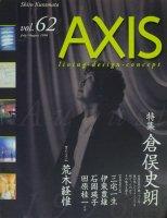 <img class='new_mark_img1' src='https://img.shop-pro.jp/img/new/icons50.gif' style='border:none;display:inline;margin:0px;padding:0px;width:auto;' />AXIS vol.62 1996年7・8月号 特集 倉俣史朗