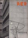 新建築 第30巻第9号 1955年9月号 鉄筋コンクリートのアパート2題