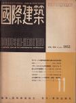 国際建築 第19巻第12号 1952年11月