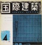 国際建築 第21巻4号 1954年4月 建築家・村野藤吾の人と作品