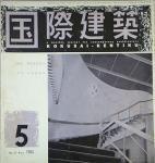 国際建築 第21巻5号 1954年5月