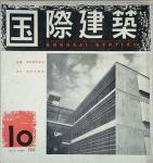 国際建築 第21巻10号 1954年10月
