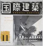 国際建築 第21巻11号 1954年11月