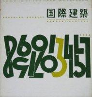 国際建築 第22巻3号 1955年3月
