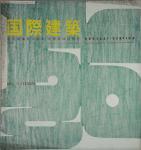 国際建築 第23巻2号 1956年2月