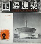 国際建築 第21巻2号 1954年2月