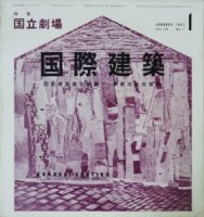 国際建築 第24巻1号 1957年1月 特集・国立劇場