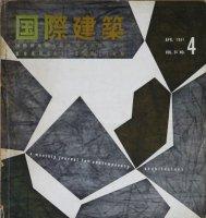 国際建築 第24巻4号 1957年4月 M邸 坂倉準三建築研究所