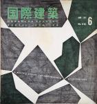 国際建築 第24巻6号 1957年6月
