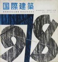 国際建築 第24巻7号 1957年7月 大量建設は住宅設計に何を要求するか