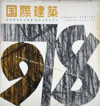 国際建築 第24巻9号 1957年9月
