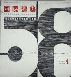 国際建築 第25巻4号 1958年4月