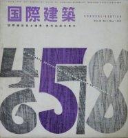 国際建築 第25巻5号 1958年5月