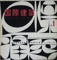 国際建築 第26巻1号 1959年1月