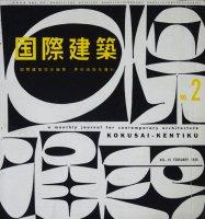 国際建築 第26巻2号 1959年2月