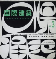 国際建築 第26巻3号 1959年3月