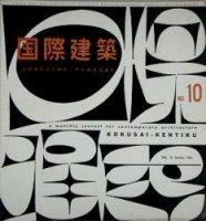 国際建築 第26巻10号 1959年10月