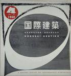 国際建築 第27巻4号 1960年4月