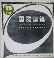 国際建築 第27巻5号 1960年5月
