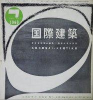 国際建築 第27巻7号 1960年7月
