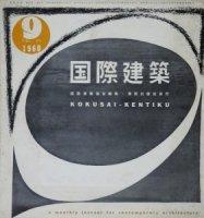 国際建築 第27巻9号 1960年9月