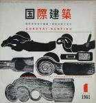 国際建築 第28巻1号 1961年1月
