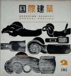 国際建築 第28巻2号 1961年2月