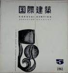 国際建築 第28巻5号 1961年5月