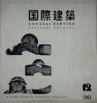 国際建築 第28巻12号 1961年12月