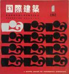 国際建築 第29巻1号 1962年1月
