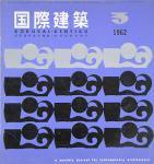 国際建築 第29巻3号 1962年3月