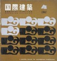 国際建築 第29巻4号 1962年4月