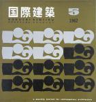 国際建築 第29巻5号 1962年5月