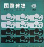 国際建築 第29巻6号 1962年6月