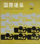 国際建築 第29巻7号 1962年7月