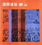 国際建築 第29巻9号 1962年9+10月