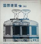 国際建築 第30巻2号 1963年2月