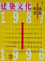 建築文化 1996年1月号 妹島和世 1987-1996