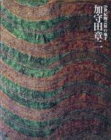 加守田章二展 20世紀陶芸界の鬼才