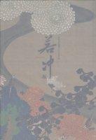 若冲展 釈迦三尊像と動植綵絵120年ぶりの再会 開基足利義満600年忌記念