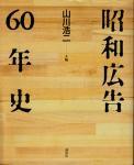 昭和広告60年史