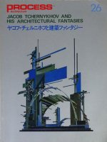 ヤコフ・チェルニホフと建築ファンタジー PROCESS ARCHITECTURE26