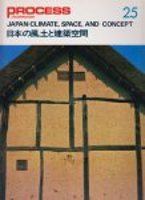 日本の風土と建築空間 PROCESS ARCHITECTURE25